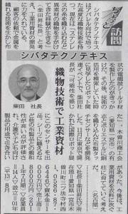 日刊工業新聞(2011-12-16)