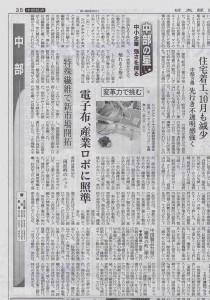 日本経済新聞(2011-12-14)