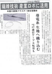 中経新聞(2011-11-04)