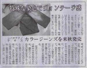 日刊工業新聞(2011-12-08)