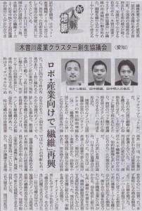 日経産業新聞(2012-02-09)