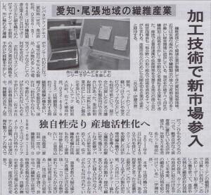 日刊工業新聞(2012-03-05)