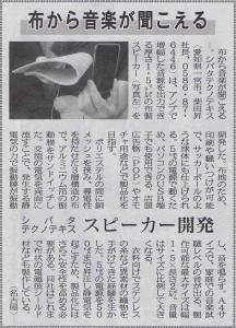 日刊工業新聞(2012-07-24)