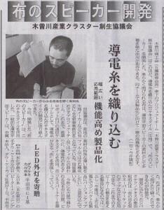 中部経済新聞(2012-08-08)