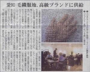 日刊工業新聞(2013-05-03)