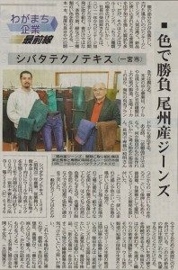 中日新聞(2014-02-25)