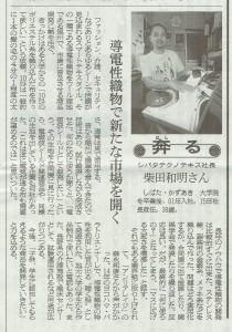 繊研新聞(20160727)