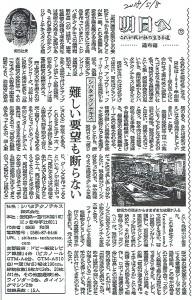 繊維ニュース(20180508)