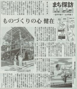 毎日新聞(2018-06-20)